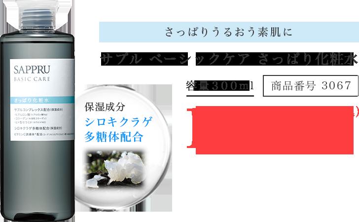 さっぱりうるおう素肌に サプル ベーシックケア さっぱり化粧水 容量300ml 商品番号 3067 保湿成分 シロキクラゲ 多糖体配合 1,320円(税込)