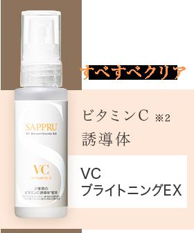 すべすべクリア ビタミンC ※2 誘導体 VC ブライトニングEX