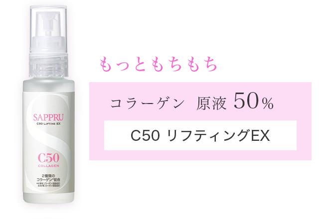 もっともちもち コラーゲン原液 50% C50リフティングEX