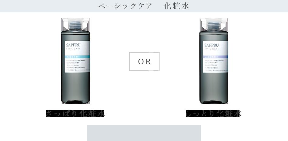ベーシックケア化粧水 さっぱり化粧水 OR しっとり化粧水