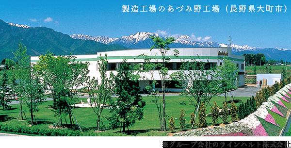 製造工場のあづみ野工場(長野県大町市) ※グループ会社のラインハルト株式会社